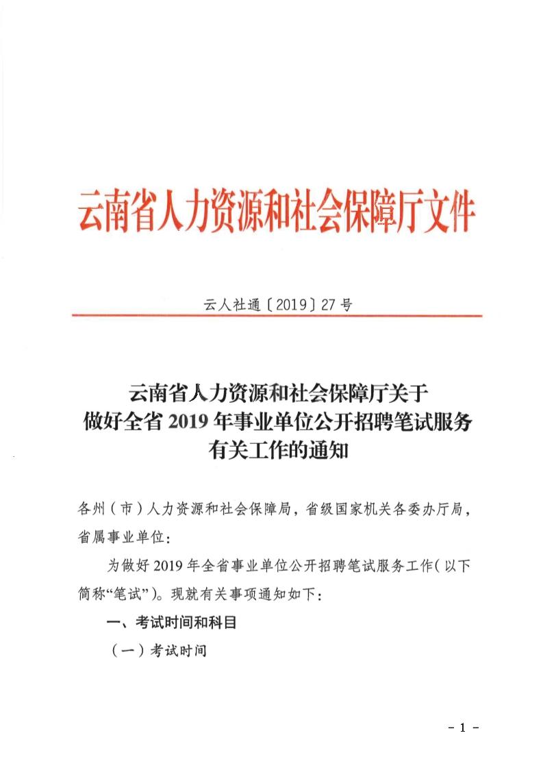 关于做好云南省全省2019年事业单位公开招聘笔试服务有关工作的通知 (全国联考)